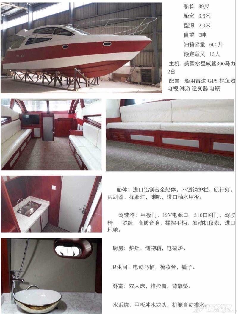 全新39英尺铝合金游艇 113208b3688irmf8f78le8.jpg