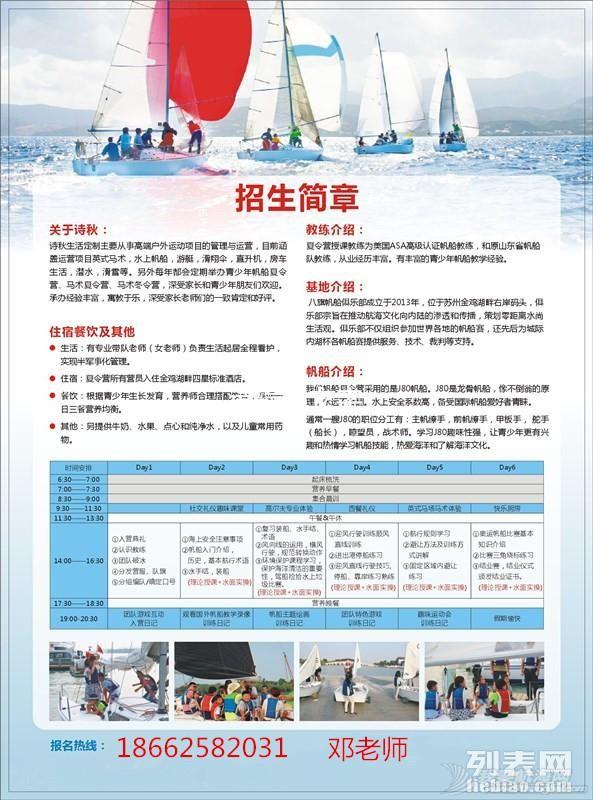 苏州金鸡湖帆船夏令营