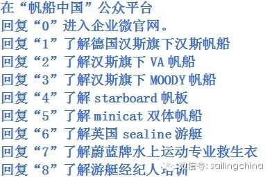 帆船远航前,需要遵循10条安全航行提示