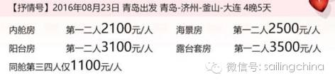 ¥2199起--8月23日青岛-济州-釜山-大连 4晚5日游 56f6d16802fd6dbfbe1d28adf9a52bc0.jpg