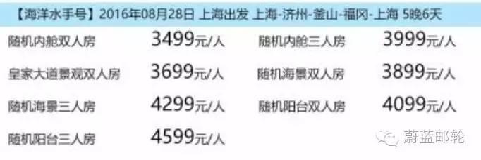 闭路电视,海景房,单人床,吹风机,上海 ¥3499,【海洋水手号】上海出发 上海-济州-釜山-福冈-上海 5晚6天 14777a1b51c2331291b470d007991913.jpg