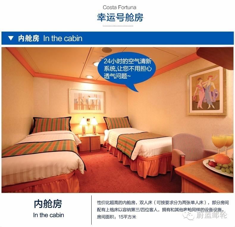 ¥2599,歌诗达邮轮幸运号8月29日上海出发上海-济州-福冈-上海4晚5天 205416c359e844098d12c64e8a440a3f.jpg