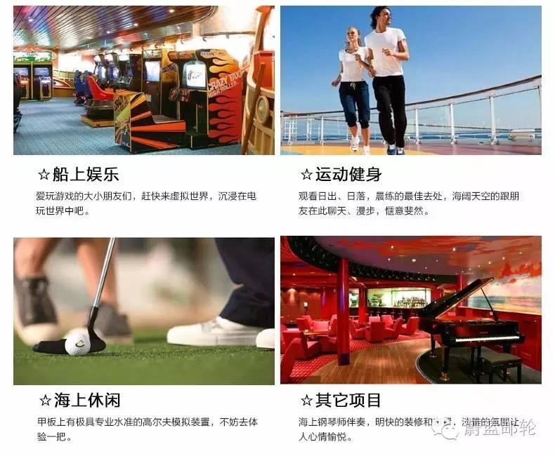 ¥2599,歌诗达邮轮幸运号8月29日上海出发上海-济州-福冈-上海4晚5天 56c752b56ecb48b7f35f75f5b62e9e8d.jpg