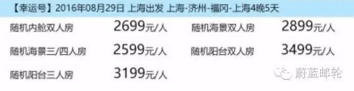 ¥2599,歌诗达邮轮幸运号8月29日上海出发上海-济州-福冈-上海4晚5天 947aae8d8aa93ac991fbc4cf1b69d911.jpg