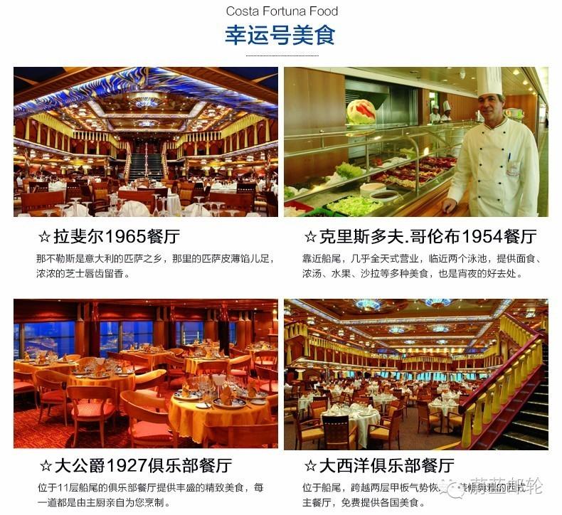 ¥2599,歌诗达邮轮幸运号8月29日上海出发上海-济州-福冈-上海4晚5天 034cb4e95240f59b2b46f60c1d7e4d08.jpg