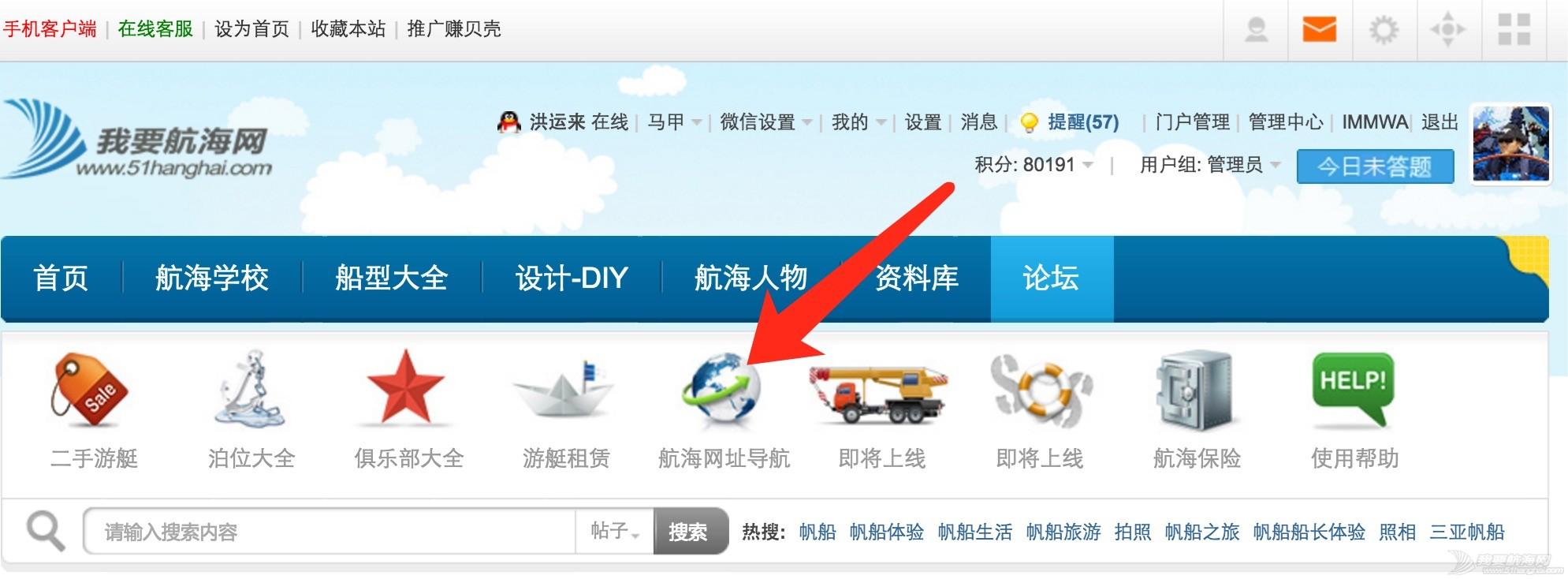 板材,德国,网站 德国一个可以买图纸和裁好的板材自己回家粘合小船的网站
