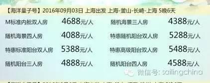 尾单来袭,价格从优!9月3日,9月13日海洋量子号上海出发 32abd0c6341884ff52640bd456f1fcbb.jpg
