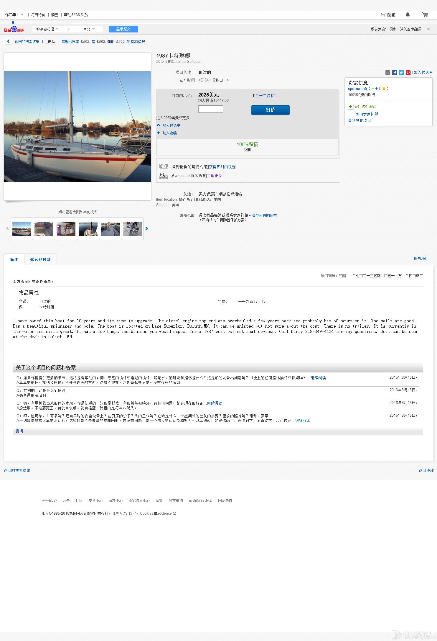 美国,二手,帆船,翻新,托运 想买美国二手帆船托运回国,翻新改造可行吗? 30英尺的Catalina帆船易趣网.png