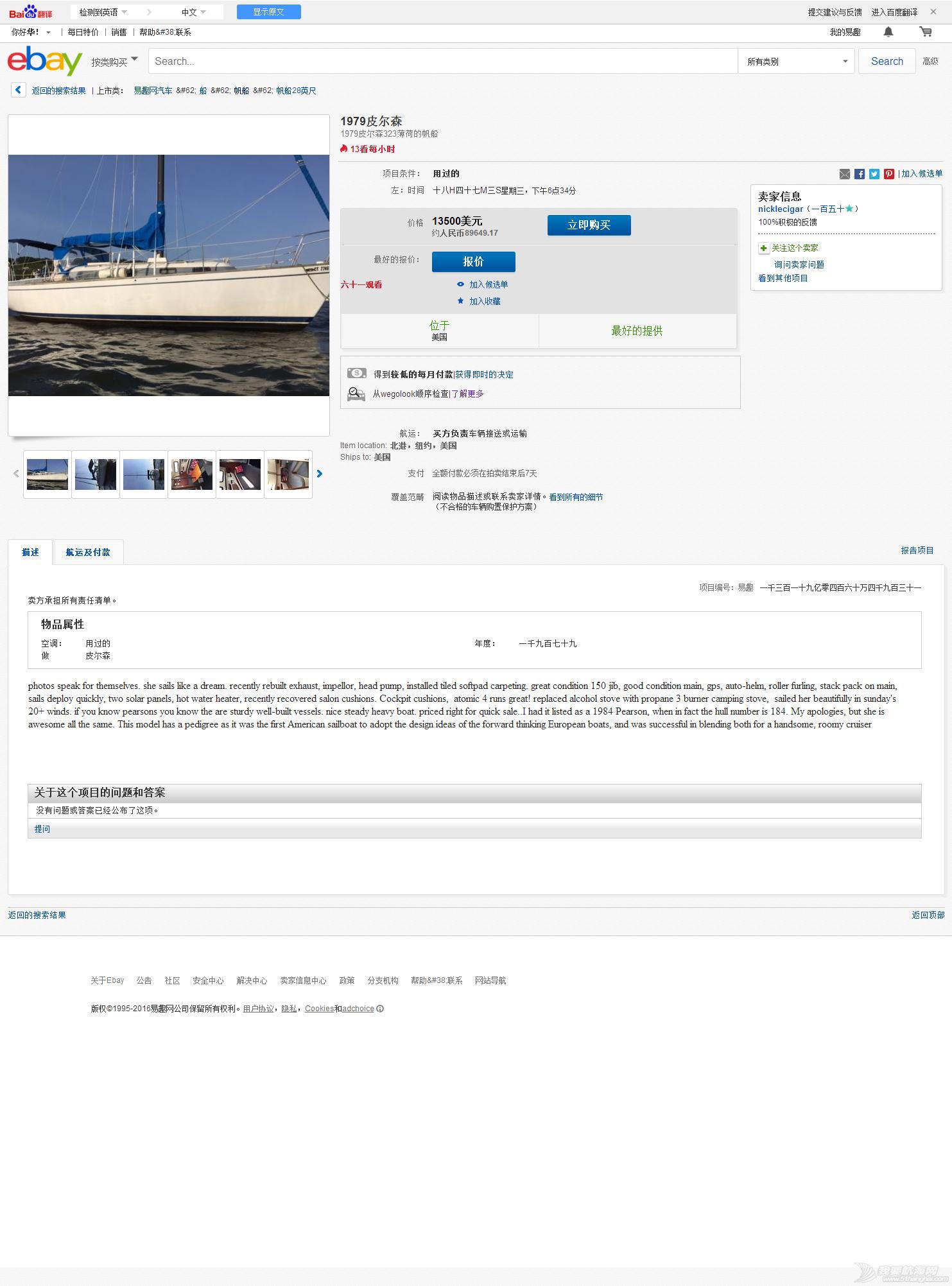 美国,二手,帆船,翻新,托运 想买美国二手帆船托运回国,翻新改造可行吗? 1979皮尔森323薄荷帆船易趣网.png