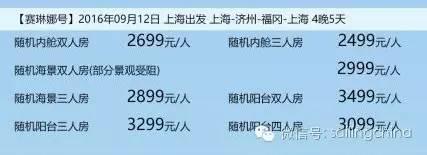 ¥2499起!9月12日歌诗达赛琳娜号上海-济州-福冈-上海4晚5日游 e22942b7743eeb5ac52dcf2f1ed5908c.jpg