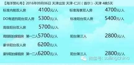 9月6日皇家加勒比邮轮海洋赞礼号天津-仁川(首尔)-天津4晚5天 be77f8d44c165af103e3c818a1992164.jpg
