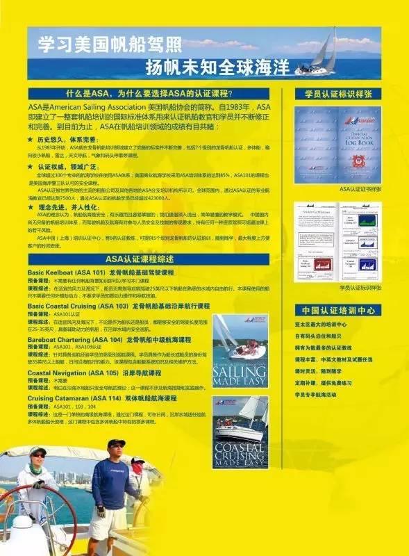 游艇驾照,帆船驾照,驾照 【培训报名】环游世界从A2F+ASA开始,一期学两证,国内外通用... 5fcffe0f902b2893b25454c9965e9c17.jpg