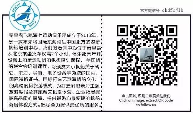 游艇驾照,帆船驾照,驾照 【培训报名】环游世界从A2F+ASA开始,一期学两证,国内外通用... 43e3fa5e79ed35ab2f979c293648e9ed.jpg