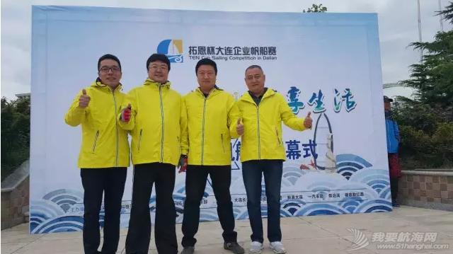 大连 2016大连拓恩杯企业帆船赛 QQ图片20160827121747.png
