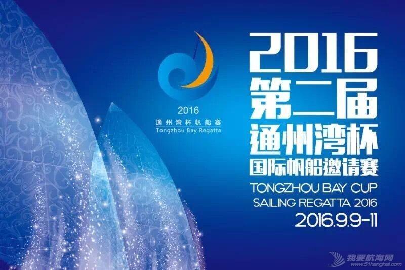 """2016第二届""""通州湾杯""""国际帆船邀请赛 珐伊28R竞赛通知 閫氬窞婀"""