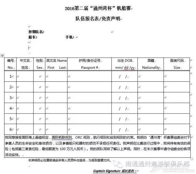 """2016第二届""""通州湾杯""""国际帆船邀请赛 珐伊28R竞赛通知 11.jpg"""