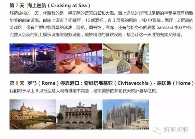 歌诗达号意大利,法国,西班牙 8 天奢华邮轮之旅 e26a320b451c90d0dd6b6e6a37992872.jpg