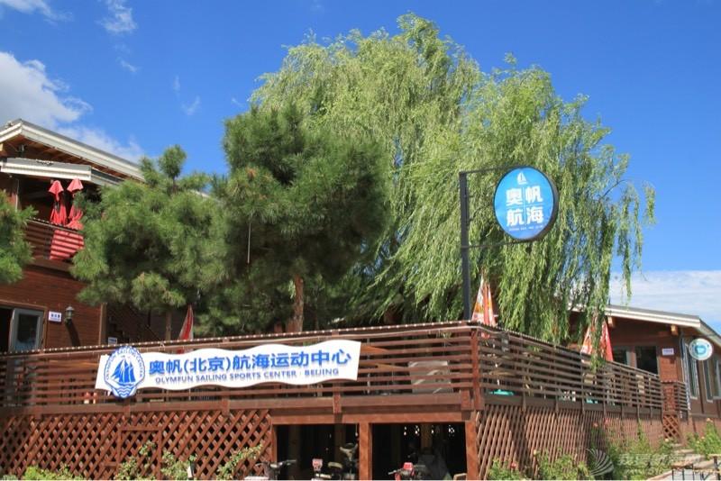 奥帆(北京)航海运动中心 160537yap6fwoiwknh8af6.jpg