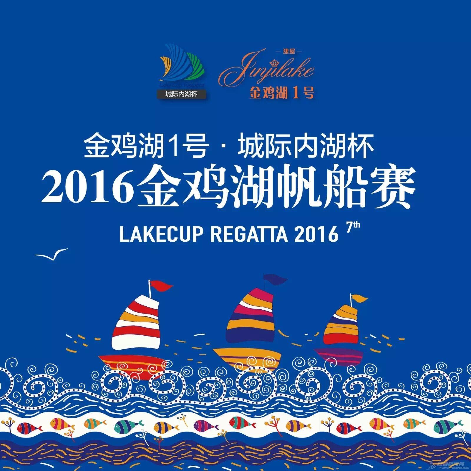 金鸡,公告 金鸡湖1号•城际内湖杯2016金鸡湖帆船赛公告 閲戦浮婀
