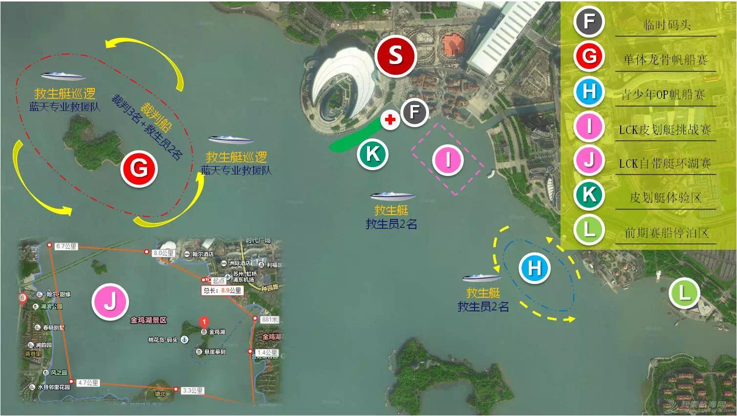 金鸡,公告 金鸡湖1号•城际内湖杯2016金鸡湖帆船赛公告 姘村煙.png