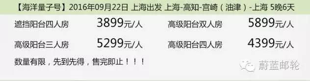加勒比,星期六,上海,日本,海洋 海洋量子号09月22日上海出发上海-高知-宫崎(油津)-上海 e0c41f7cb51bef73c007e120e83f5dc7.jpg