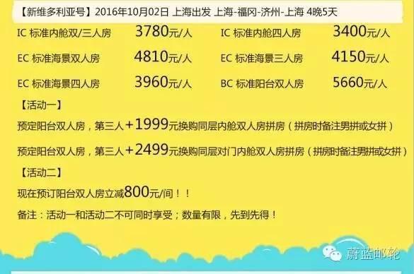 国庆特价限时中!2016年10月2日新维多利亚号上海-福冈-济州-上海4晚5天 da5958618a4f2b42a5e9b218711fe8d7.jpg