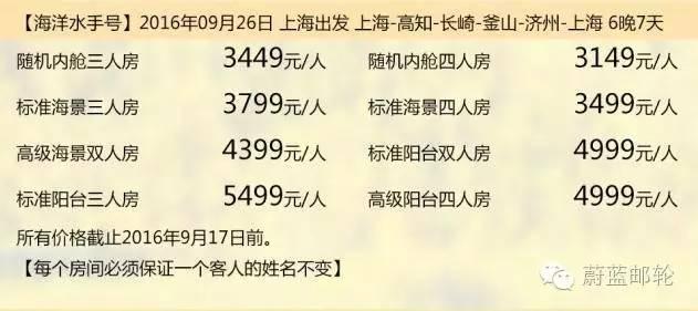 加勒比,日本,上海,海洋,水手 海洋水手号- 2016年09月26日-上海出发上海-高知-长崎-釜山-济州-上海 .. 0e4fbbbf86786ac3020cb6df4947246d.jpg