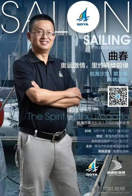 2016青岛航海文化系列活动之——航海沙龙第三季(9月17日)即将启航! 232949ie53q47e7lg93qlq.jpg