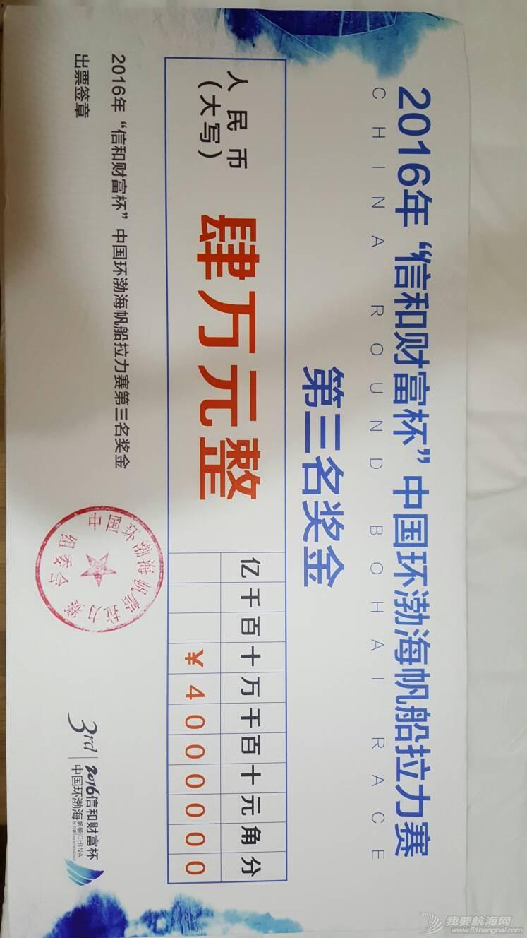 长航续集1-环渤海帆船赛后返航:东戴河-青岛380海里 191043yya594vxdnw6kk16.jpg
