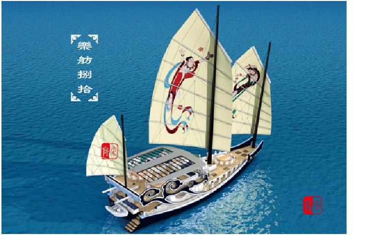 中华文化,旅行社,香港大学,南海诸岛,帆船运动 《中式帆船古为今用》展览,让老邝带你看中式帆船! 565654.png