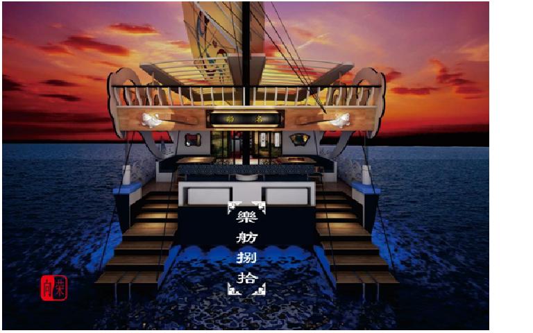 中华文化,旅行社,香港大学,南海诸岛,帆船运动 《中式帆船古为今用》展览,让老邝带你看中式帆船! 765764.png
