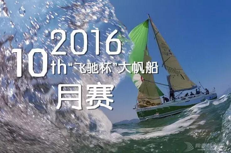 """【竞赛公告】2016秦皇岛""""飞驰杯""""大帆船月赛(10月赛) 123456.jpg"""