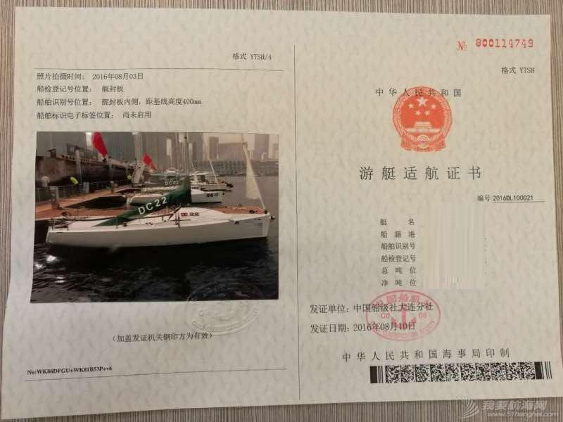 中国船级社,深圳,大连,帆船,计划 行帆者计划/2000块进阶帆船 315716159679555208.jpg