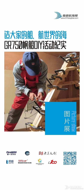 帆船,高中毕业后,大学毕业,失落感,护卫舰 GR750帆船DIY活动完工图片展:造大家的船-航世界的海 00-1.jpg
