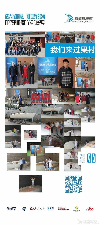 帆船,高中毕业后,大学毕业,失落感,护卫舰 GR750帆船DIY活动完工图片展:造大家的船-航世界的海 000.jpg