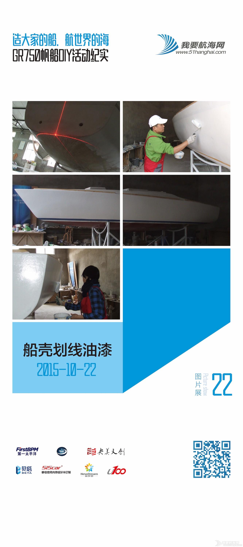 帆船,高中毕业后,大学毕业,失落感,护卫舰 GR750帆船DIY活动完工图片展:造大家的船-航世界的海 022.jpg