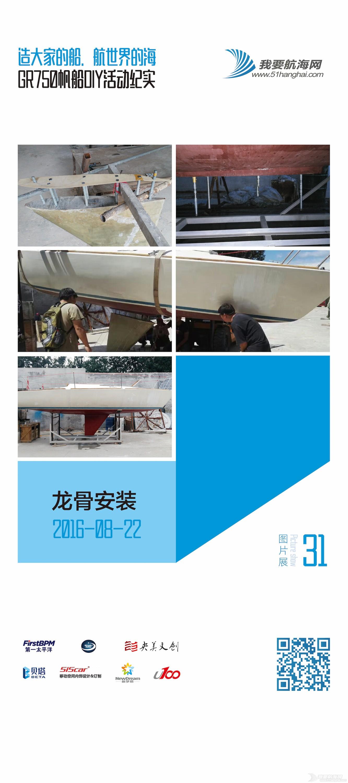 帆船,高中毕业后,大学毕业,失落感,护卫舰 GR750帆船DIY活动完工图片展:造大家的船-航世界的海 31.jpg