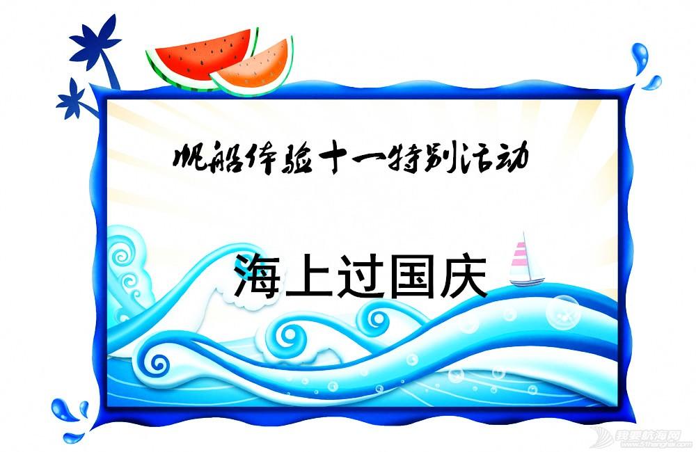 帆船 帆船游玩|十一小长假带你体验不一样的帆船 (双体帆船之旅) 259911-1309230F14212_鍓湰.jpg