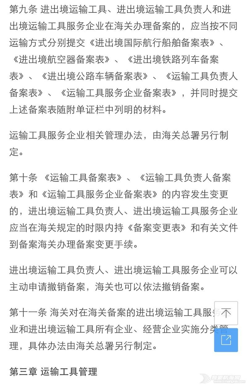 中国籍帆船出国,国外承认吗 004042r4s9ex648659p8kx.jpg