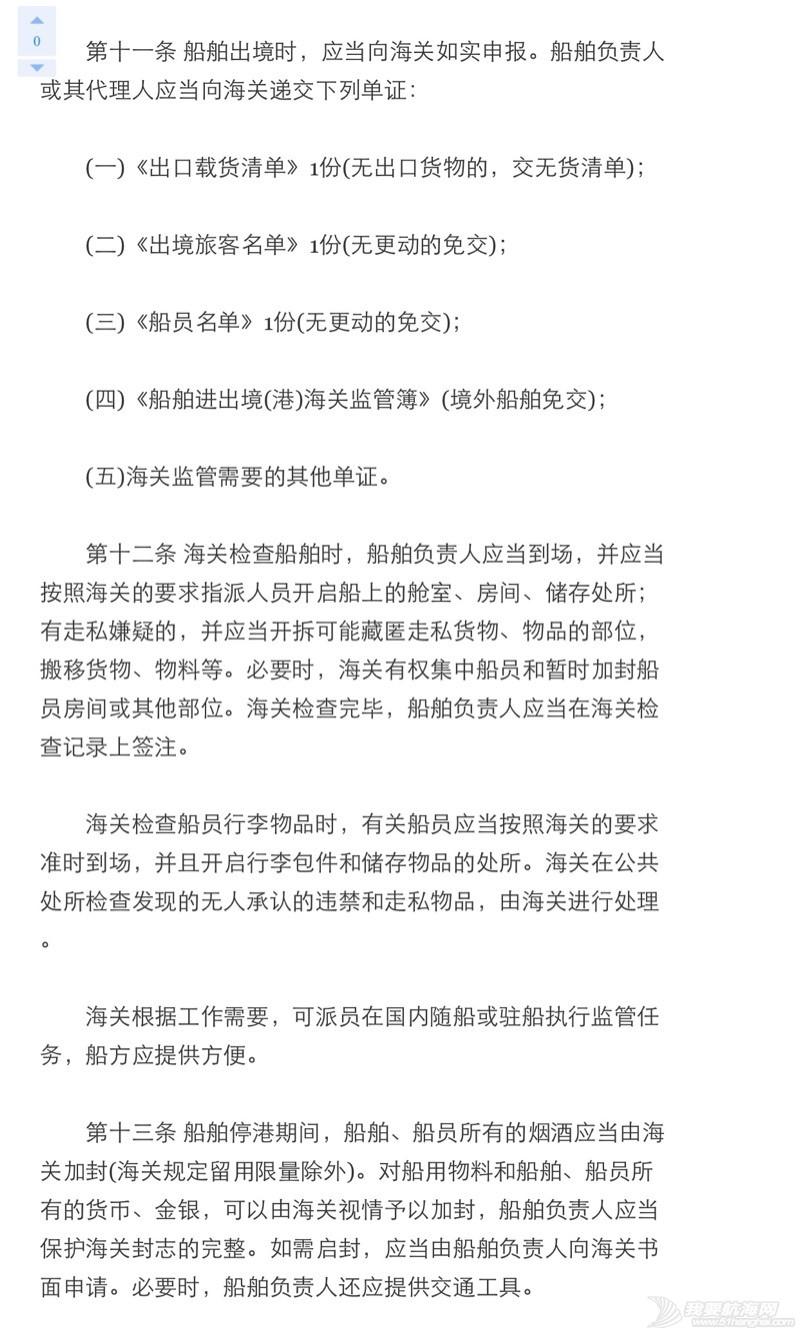 中国籍帆船出国,国外承认吗 004042ssoyr7rkmk7obomk.jpg