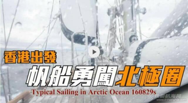"""香港""""探索鹰""""号帆船驶往北极 104048v6jzef901uqnxzfu.jpg"""