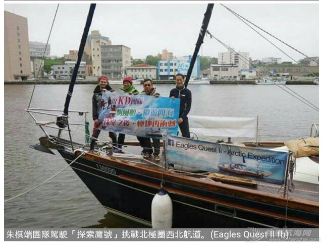 """香港""""探索鹰""""号帆船驶往北极 104048zhqjzep65bpnpaba.jpg"""