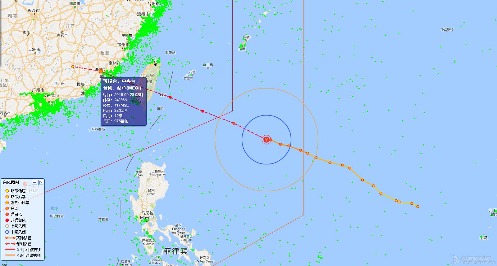 台湾,台风,气象,鲇鱼,MEGI 台风鲇鱼28日将越过台湾登陆大陆 鲇鱼20160925