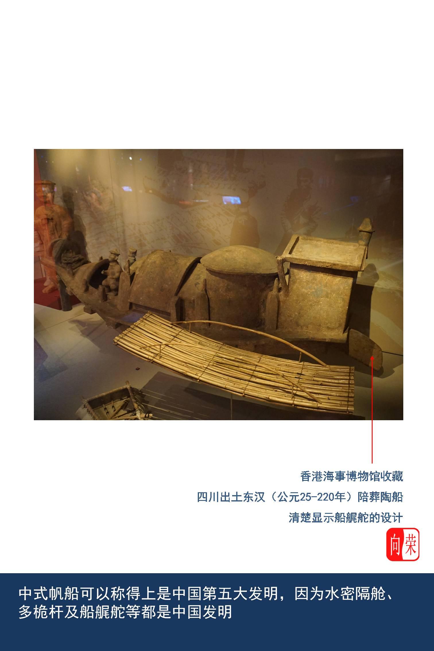 中华文化,旅行社,香港大学,南海诸岛,帆船运动 《中式帆船古为今用》展览,让老邝带你看中式帆船! Slide1.JPG