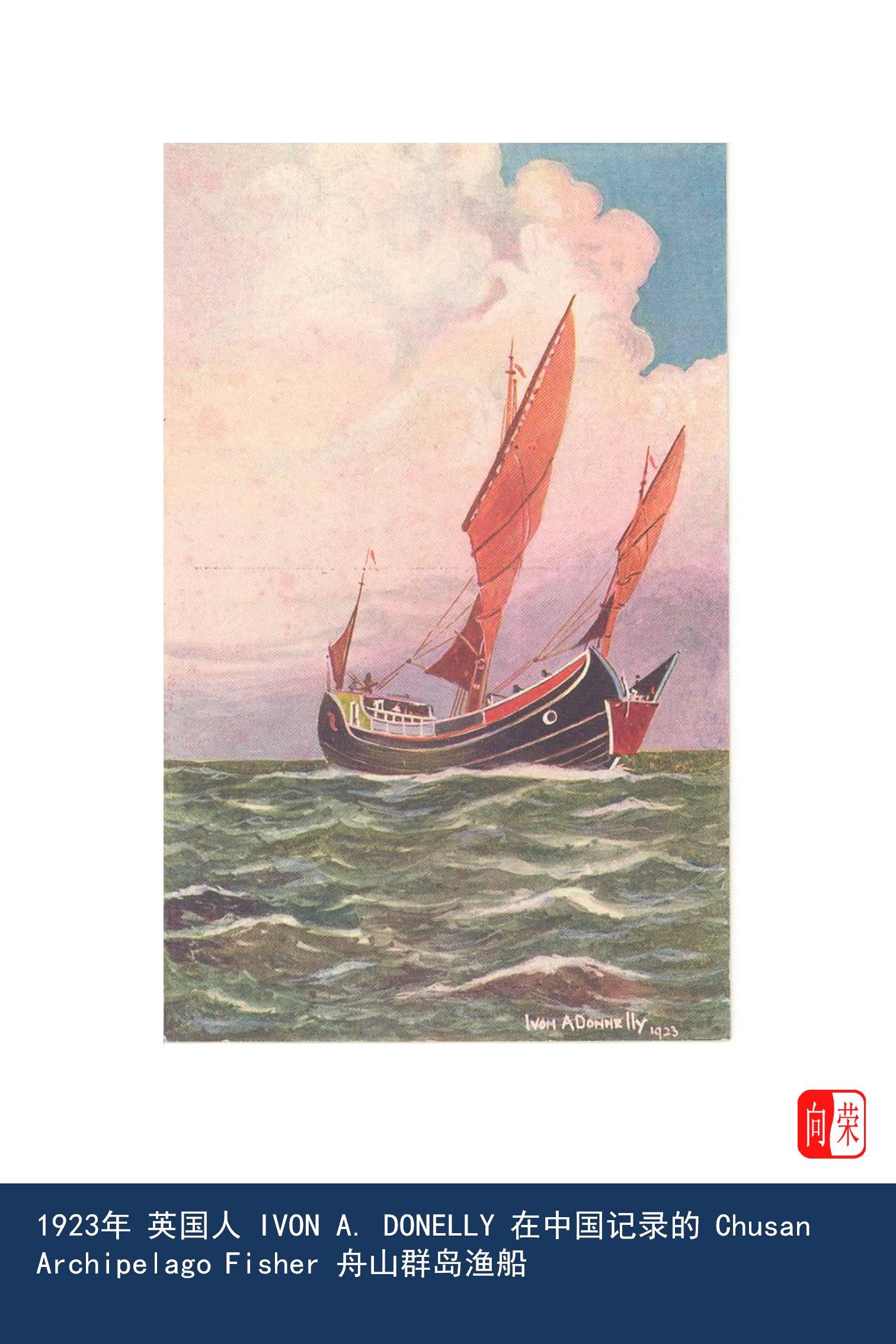 中华文化,旅行社,香港大学,南海诸岛,帆船运动 《中式帆船古为今用》展览,让老邝带你看中式帆船! Slide7.JPG