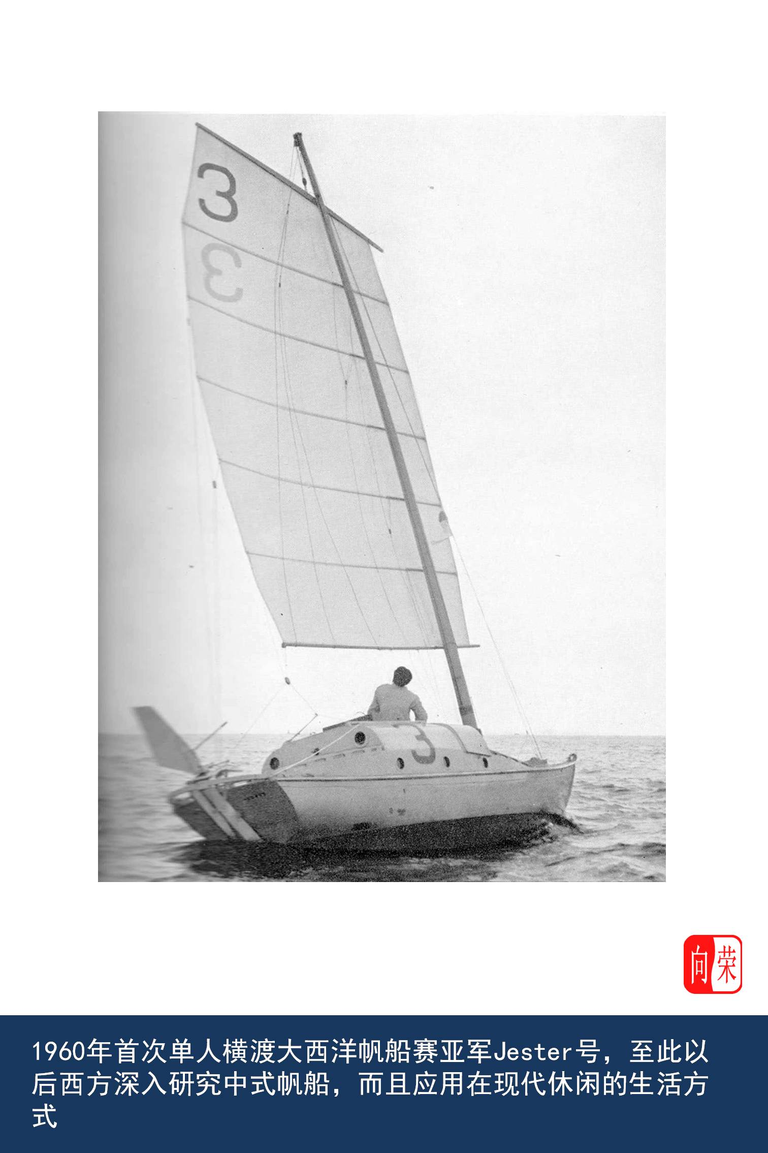 中华文化,旅行社,香港大学,南海诸岛,帆船运动 《中式帆船古为今用》展览,让老邝带你看中式帆船! Slide11.JPG