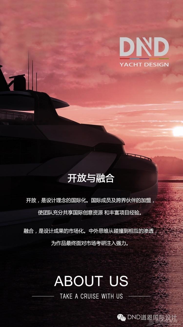 道恩携手法国设计高校,打造智能游艇2.0 496577812885673198.jpg