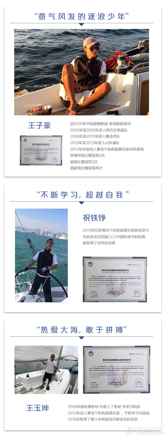 """千航为您的孩子起航——千航帆船俱乐部取得""""青少年帆船培训教练员""""的资质"""