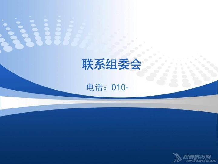 """中国,长江,漂流 纪念长江漂流三十周年""""2016年漂流中国.千帆入海""""仪式"""