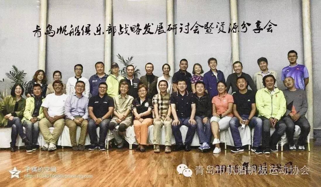青岛市,俱乐部,大世界,帆板,中国女子 2016年青岛市帆船俱乐部发展战略研讨暨资源分享会 cebb41a156de57eed49d9ce4bc4b4291.jpg